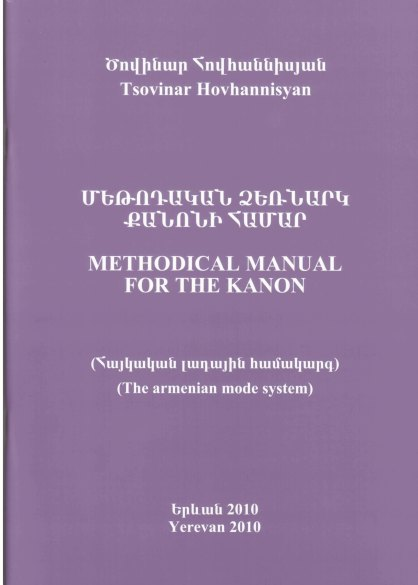 Book_Methodical_Manual_for_the_Kanun.jpg